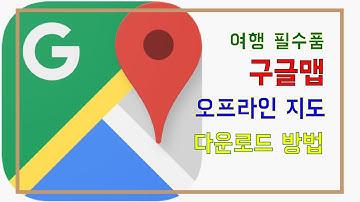 [여행준비] 구글맵 오프라인 지도 다운로드 (휴대폰 앱)