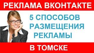 видео Бесплатные объявления в Томске