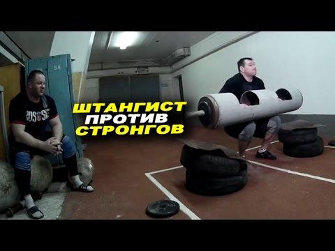 Штангист против стронгов! В ОБЪЕКТИВЕ ЖЕЛЕЗНОГО РЕЙТИНГА