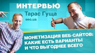 Монетизация контентных интернет-проектов - CPA, PPC и т.д. [Тарас Гуща, SEO.ua]