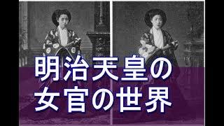 【皇室News】明治天皇を支えた女官の世界 我々が見える天皇陛下と皇后陛...