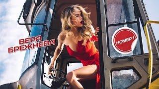 Лучшая пародия на клип Вера Брежнева - НОМЕР 1 (Official video)