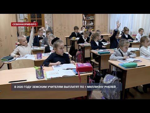 НТС Севастополь: В 2020 году земским учителям выплатят по 1 млн рублей