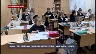 В 2020 году земским учителям выплатят по 1 млн рублей