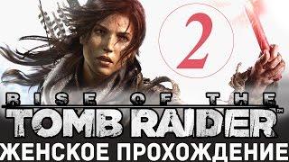 СТРИМ► Rise of the Tomb Raider прохождение русский  язык #2 Расхитительница грибниц