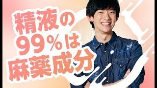 続きは→ http://www.nicovideo.jp/watch/1533049566 メンタリストDaiGo...