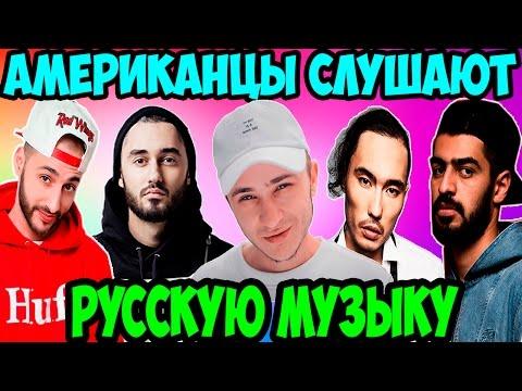 Американцы Слушают Русскую Музыку #12 MIYAGI, МОТ, L'ONE, Скриптонит, УСПЕШНАЯ ГРУППА, Anacondaz.