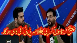 Next Mair of Karachi will be from PTI | Doctor Amir Liaquat