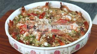 蒜蓉粉絲蒸鮮蝦
