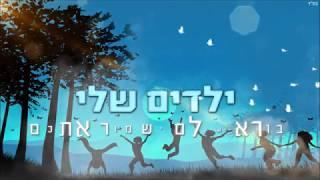 אייל טויטו ילדיי היקרים |  Eyal Twito My Dear Children - Yeladai HaYekarim