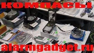 ????Обзор! Магнитный компас! Армейские, туристические, детские, спортивные компасы – всегда в продаже!