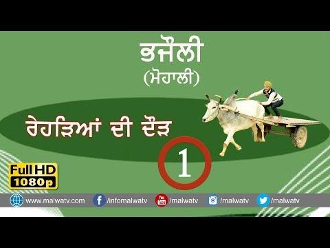 BHAJAULI (Mohali) ● OX ਰੇੜ੍ਹਾ ਰੇਸ - 2018 ● Full HD ● Part 1st