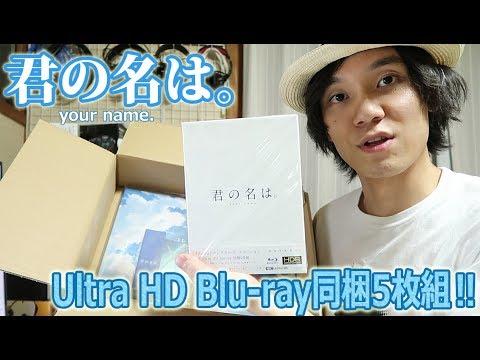 君の名は。Ultra HD Blu-ray同梱5枚組紹介‼  & Ultra HD Blu-rayとは?