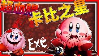 超驚悚卡比之星!! 毀滅童年!!! ➤ 恐怖遊戲 ❥ Kirby.Exe