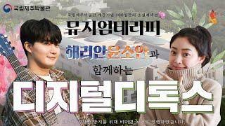 [뮤지엄테라피] 해리안윤소안과 함께하는 디지털디톡스! …