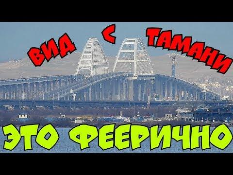 Крымский мост(декабрь 2018) Арки,пролёты,опоры вид с Тамани Очень красивое кино! Комментарий