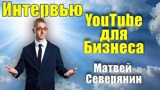 Youtube для бизнеса Матвей Северянин Интервью