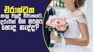 Piyum Vila |  ඒරාශ්ටක කාල වලදී විවාහයට, දරුවන් බිහි කිරීමට හොද නැද්ද? | 25 - 02 - 2019 | Siyatha TV Thumbnail