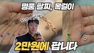 명품 목걸이 팔찌  2만원에 판매함 유상무가 보장합니다…