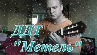 ДДТ Метель. ДДТ Метель на гитаре