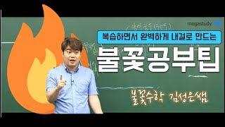 """수학 김성은T """"공부한 것을 완전히 내 것으로 만들고 싶다면, 복습은 이렇게!!"""""""