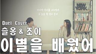 [Duet Cover] Seulong (슬옹) & Joy (조이) - Always In My Heart (이별을 배웠어)