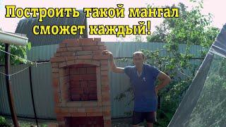 Строим простой мангал из кирпича своими руками