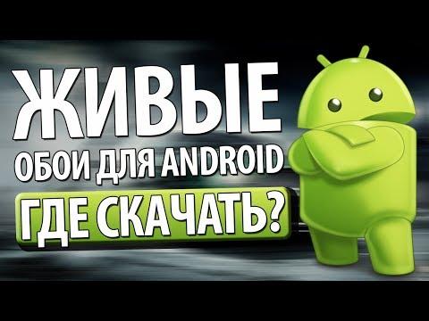 Где скачать живые обои для Android?
