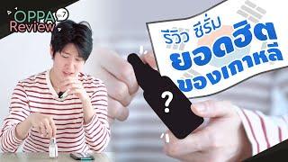 Oppa Review EP7 : แนะนำเซรั่มยอดฮิตจากเกาหลี ผู้ชายต้องใช้