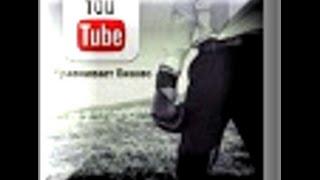 Хитрая фишка в продвижении видео на YouTube. Как заработать на Youtube