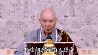 淨空法師:【念佛之心,積念不斷】即能改變一切諸惡,成大慈悲