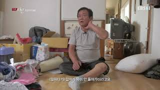 다큐 시선 - 빈집의 두 얼굴_#001