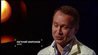 Евгений Миронов про