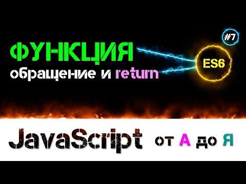JavaScript уроки – функция [ обращение Return и аргументы по умолчанию ] [ ДЗ ] 🔊 - #7