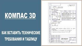 КОМПАС 3D | Как вставить технические требования и таблицу