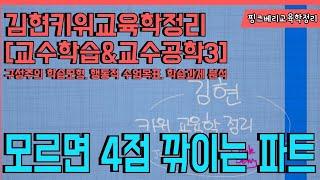 [김현키위교육학정리] 8 교수학습과 교수공학 (3) 구…