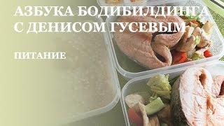 Азбука пляжного бодибилдинга с Денисом Гусевым • Питание