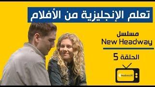 الحلقة 5 | تعلم الإنجليزية من  المسلسل البريطاني New Headway 📺