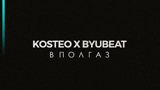 Kosteo & Byubeat — В пол газ (ПРЕМЬЕРА 2018)