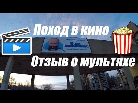 фото поход в кино
