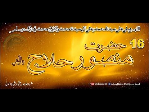 16 Story of Hazrat Husein Bin Mansoor Hallaj