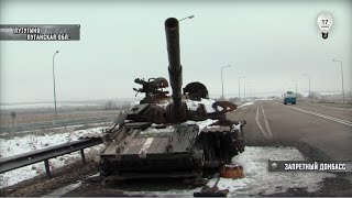 Запретный Донбасс. Луганский аэропорт и поселок Лутугино