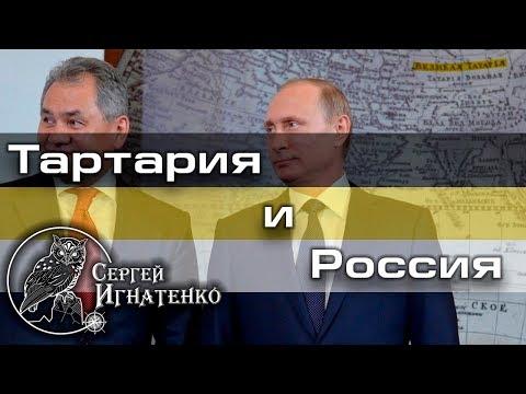 Тартария и Россия