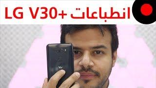 مراجعة و انطباعات LG V30+