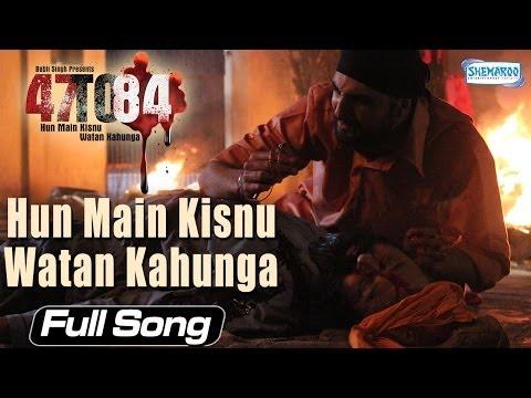 Hun Main Kisnu Watan Kahunga | Full Song |...