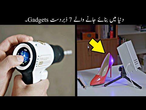 Dunia Me Maujood 7 Subse Advance Gadgets | Amazing Gadgets | Haider Tech