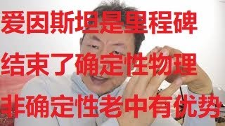 爱因斯坦终结确定性物理,量子开始非确定性物理,中国人的时代来了,因为,中国人的思维本来就是非确定性的,中庸,没有排中律(一个说话大声的中国人299)