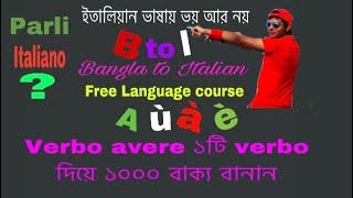 Bangla To Italian language Facebook live class 4(বাংলা থেকে ইতালিয়ান)