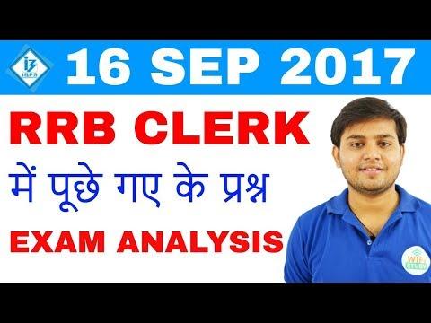 RRB CLERK 2017 (16 Sep 2017) I Exam Analysis और पूछे गए के सारे Questions