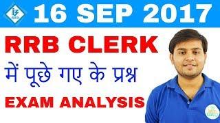 RRB CLERK 2017 (16 Sep 2017) I Exam Analysis और पूछे गए के सारे Questions 2017 Video